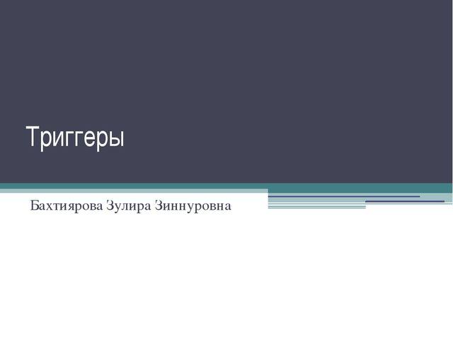 Триггеры Бахтиярова Зулира Зиннуровна