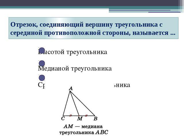 Отрезок, соединяющий вершину треугольника с серединой противоположной стороны...