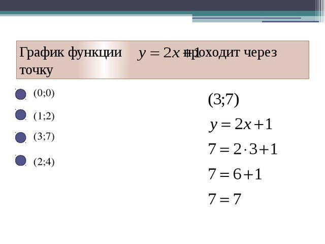 График функции проходит через точку (0;0) (1;2) (3;7) (2;4)