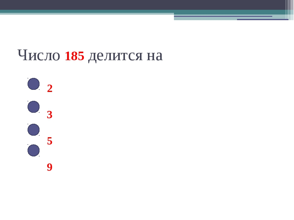 Число 185 делится на 2 3 5 9
