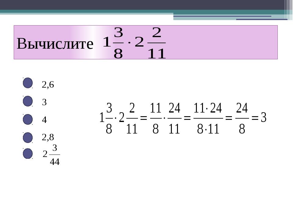 Вычислите 2,6 3 4 2,8
