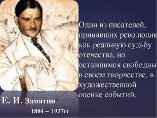 Один из писателей, принявших революцию как реальную судьбу отечества, но ост