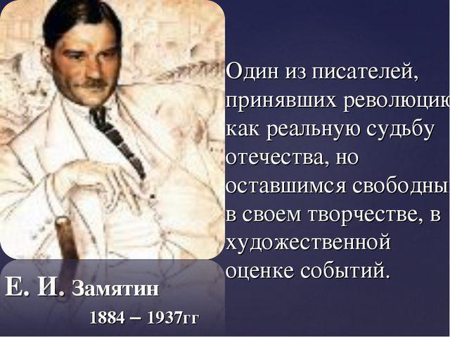 Один из писателей, принявших революцию как реальную судьбу отечества, но ост...