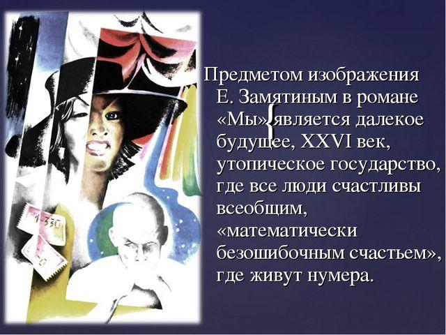 Предметом изображения Е. Замятиным в романе «Мы» является далекое будущее, XX...