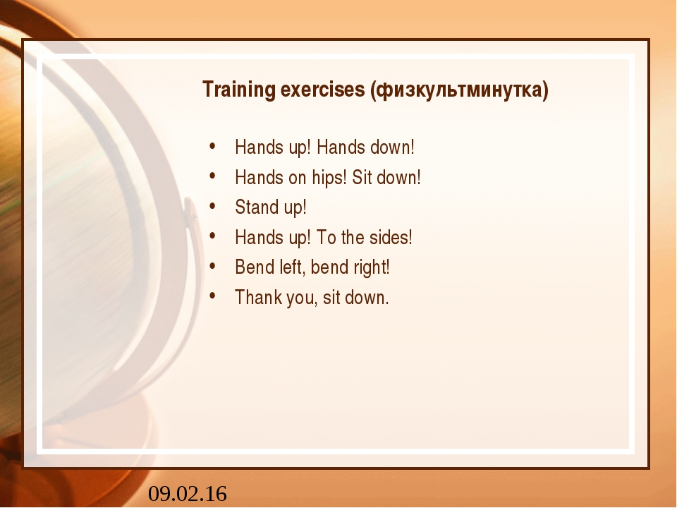 Training exercises (физкультминутка) Hands up! Hands down! Hands on hips! Sit...