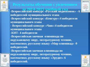 Результаты обучения с увлечением за 2014-2015 учебный год . . -Всероссийский