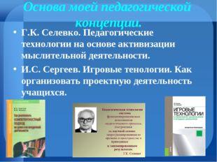 Основа моей педагогической концепции. Г.К. Селевко. Педагогические технологии