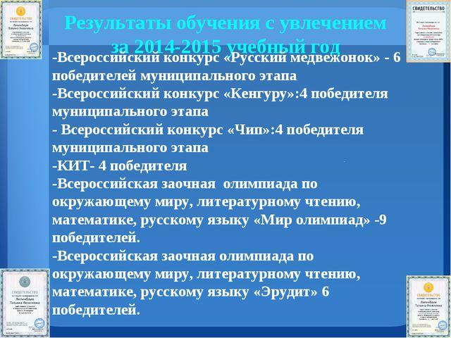 Результаты обучения с увлечением за 2014-2015 учебный год . . -Всероссийский...