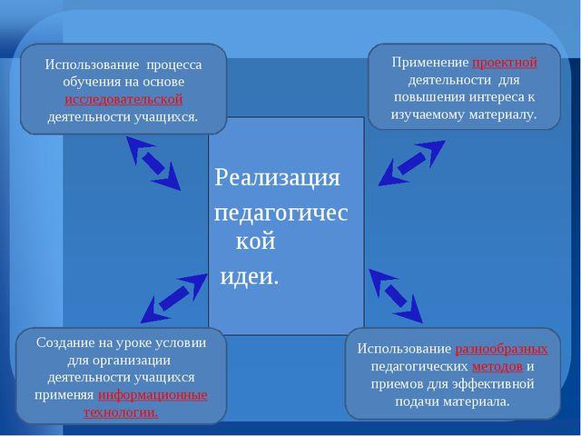 Реализация педагогической идеи. Использование разнообразных педагогических м...