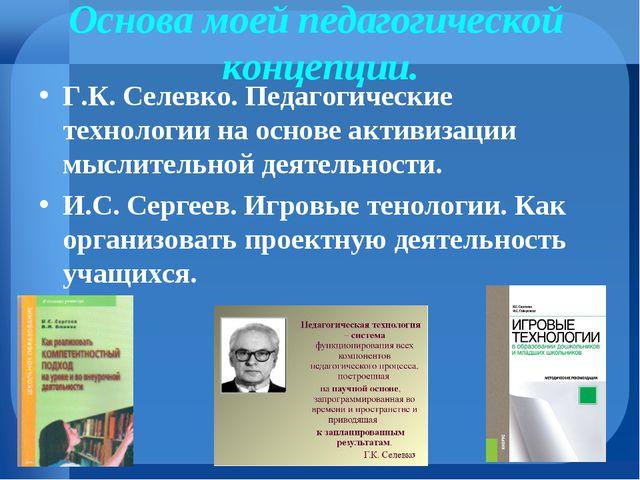 Основа моей педагогической концепции. Г.К. Селевко. Педагогические технологии...