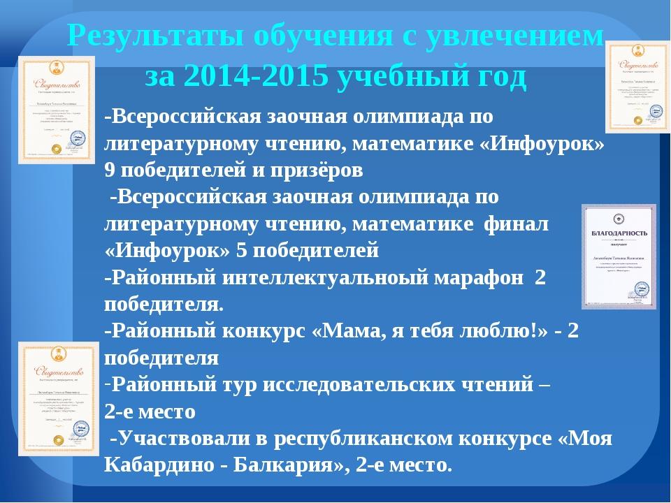 Результаты обучения с увлечением за 2014-2015 учебный год -Всероссийская заоч...