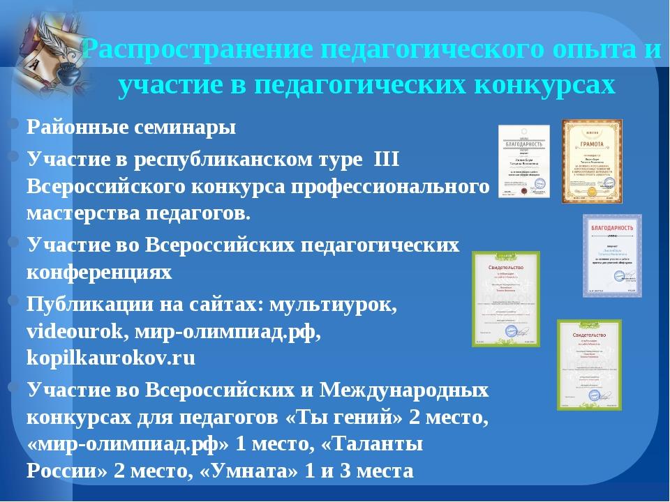 Распространение педагогического опыта и участие в педагогических конкурсах Ра...