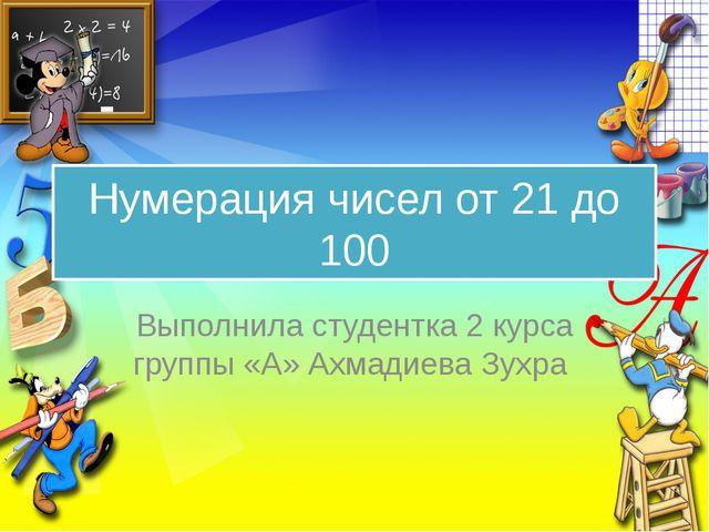 Нумерация чисел от 21 до 100 Выполнила студентка 2 курса группы «А» Ахмадиева...