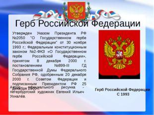 Герб Российской Федерации Герб Российской Федерации С 1993 Утвержден Указом П