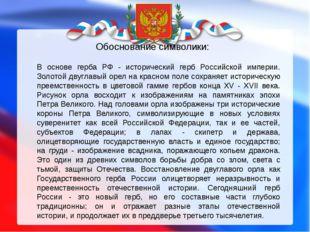 Обоснование символики: В основе герба РФ - исторический герб Российской импер
