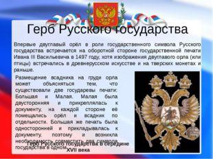 Герб Русского государства Герб Русского государства в середине XVII века Впер