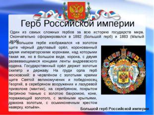Герб Российской империи Большой герб Российской империи Один из самых сложных