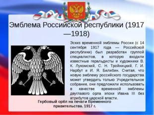 Эмблема Российской республики (1917—1918) Гербовый орёл на печати Временного