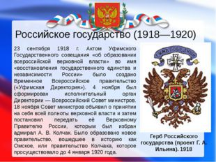 Российское государство (1918—1920) Герб Российского государства (проект Г. А.