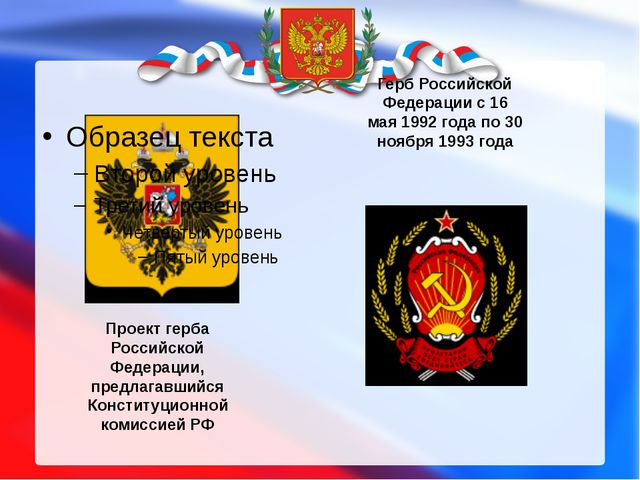 Проект герба Российской Федерации, предлагавшийся Конституционной комиссией Р...
