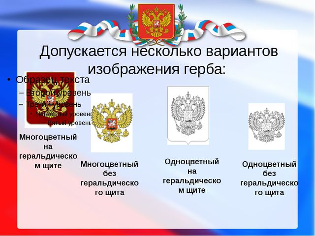Допускается несколько вариантов изображения герба: Многоцветный на геральдиче...