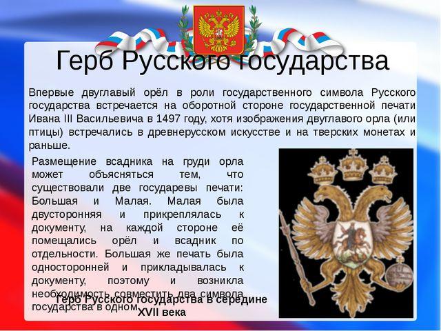 Герб Русского государства Герб Русского государства в середине XVII века Впер...