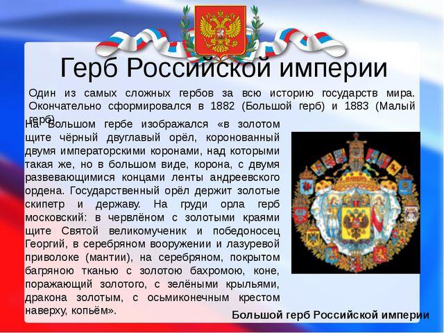 Герб Российской империи Большой герб Российской империи Один из самых сложных...