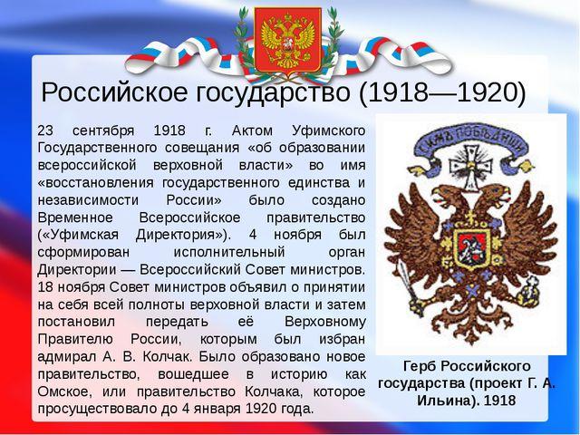 Российское государство (1918—1920) Герб Российского государства (проект Г. А....