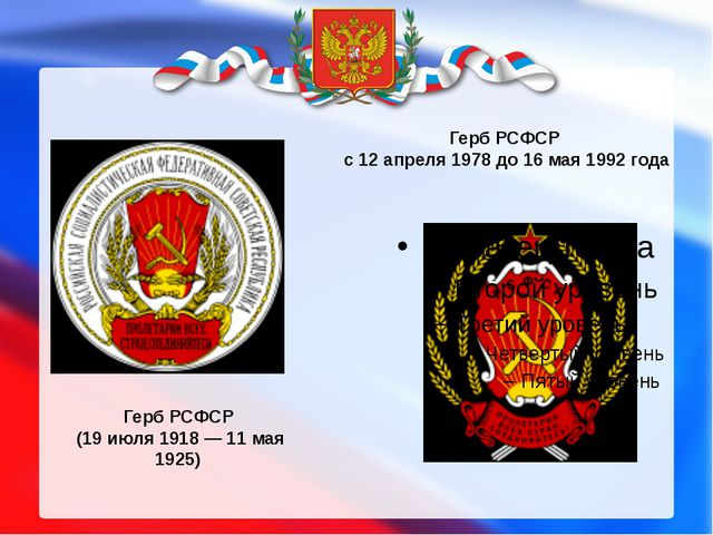 Герб РСФСР (19 июля 1918 — 11 мая 1925) Герб РСФСР с 12 апреля 1978 до 16 мая...