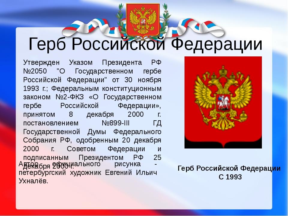 Герб Российской Федерации Герб Российской Федерации С 1993 Утвержден Указом П...
