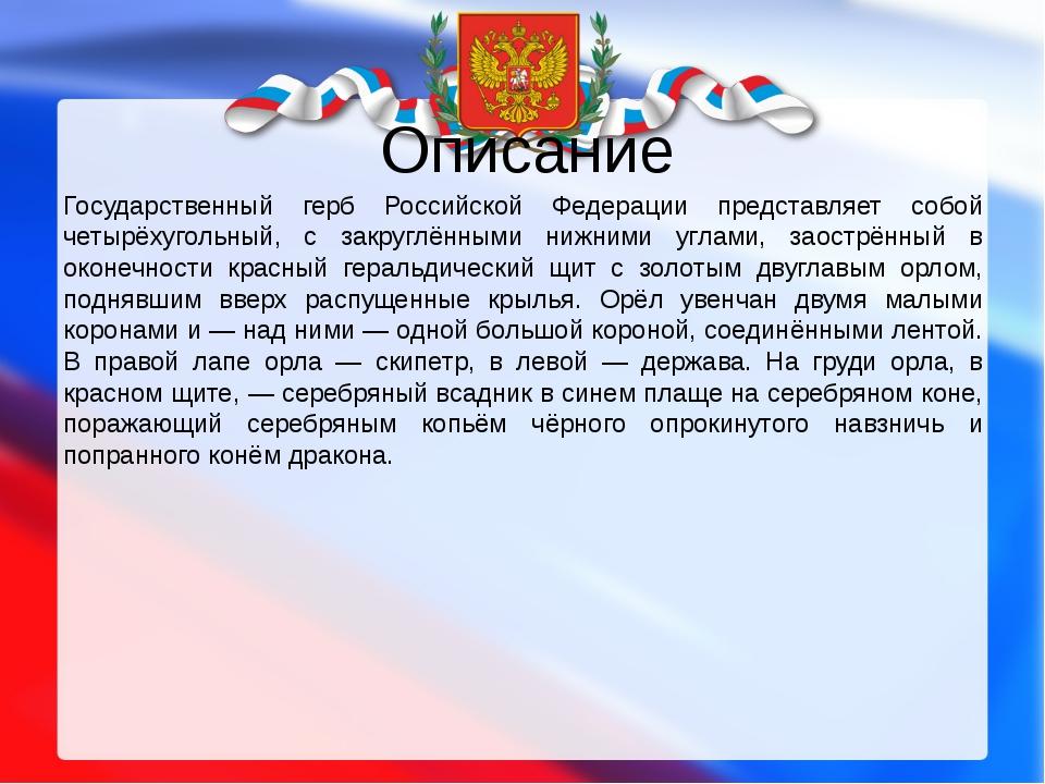 Описание Государственный герб Российской Федерации представляет собой четырёх...
