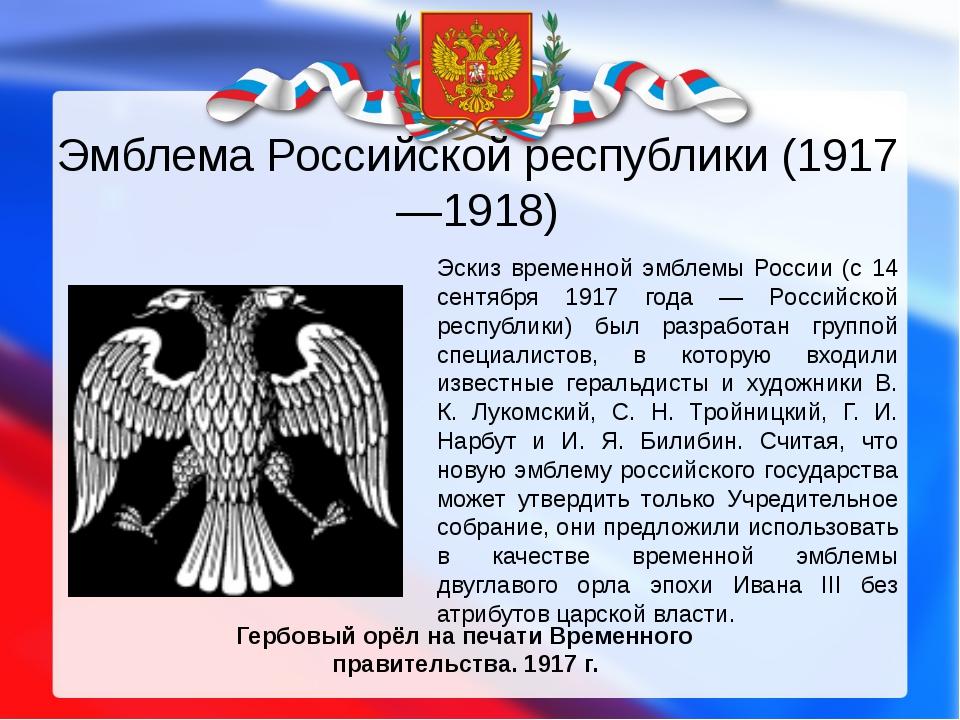 Эмблема Российской республики (1917—1918) Гербовый орёл на печати Временного...