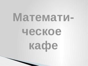 Математи-ческое кафе
