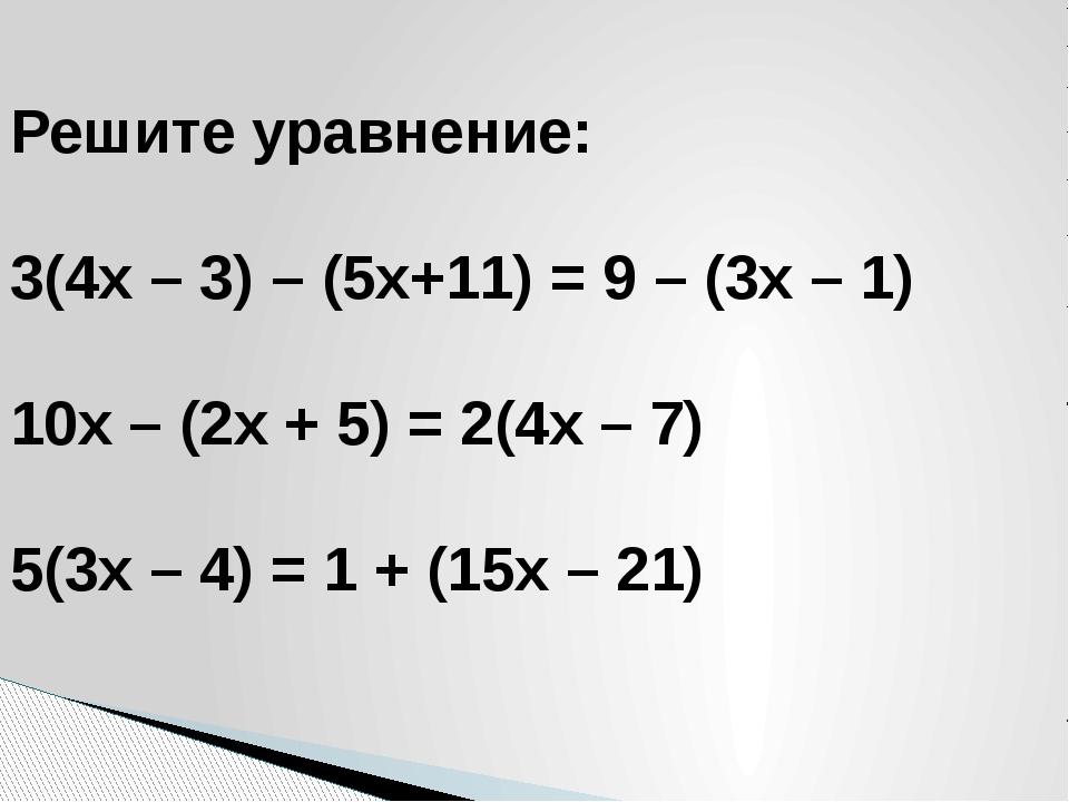 Решите уравнение: 3(4х – 3) – (5х+11) = 9 – (3х – 1) 10х – (2х + 5) = 2(4х –...