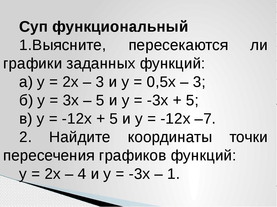 Суп функциональный Выясните, пересекаются ли графики заданных функций: а) y...