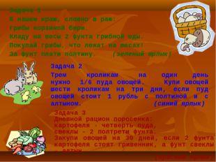 Задача 1 В нашем краю, словно в раю: грибы корзиной бери. Кладу на весы 2 фун
