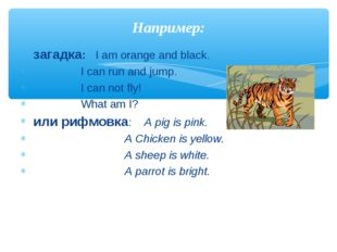 загадка: I am orange and black. I can run and jump. I can not fly! What am I