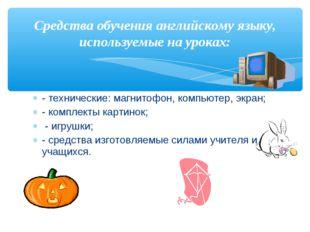 - технические: магнитофон, компьютер, экран; - комплекты картинок; - игрушки;