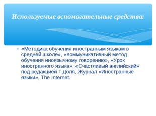 «Методика обучения иностранным языкам в средней школе», «Коммуникативный мето