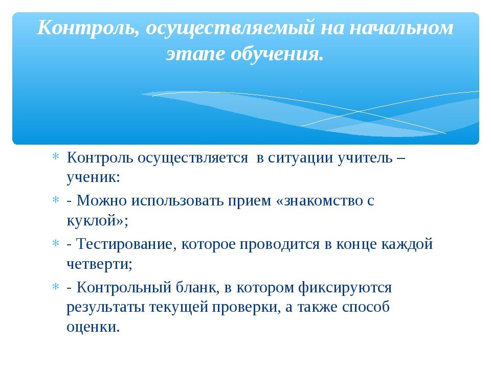 Контроль осуществляется в ситуации учитель – ученик: - Можно использовать при...