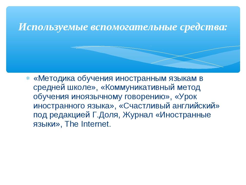 «Методика обучения иностранным языкам в средней школе», «Коммуникативный мето...