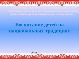 Республика Марий Эл Горномарийский район муниципальное бюджетное общеобразова