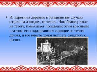 Из деревни в деревню в большинстве случаях ездили на лошадях, на телеге. Нов