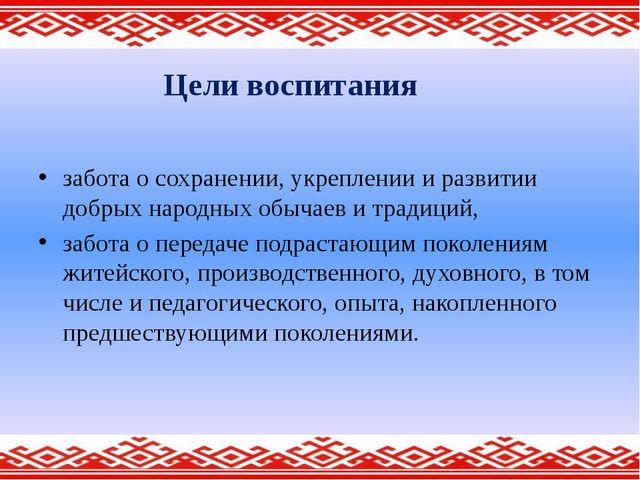 Цели воспитания забота о сохранении, укреплении и развитии добрых народных об...