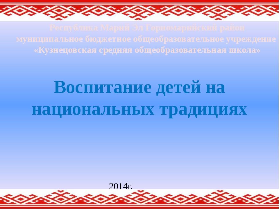 Республика Марий Эл Горномарийский район муниципальное бюджетное общеобразова...