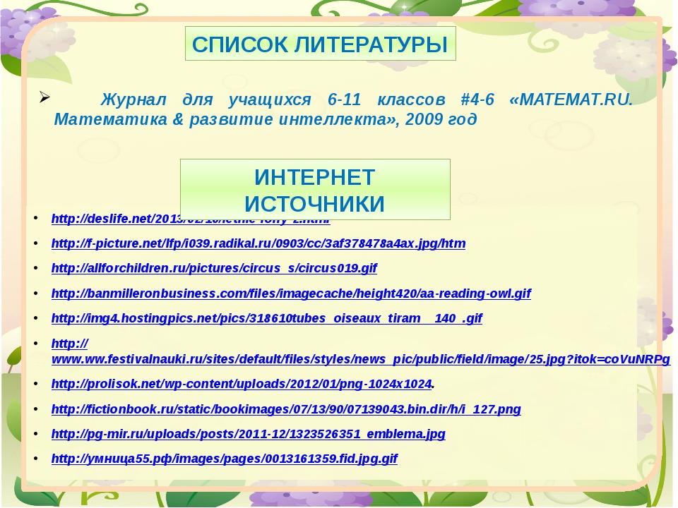 http://deslife.net/2013/02/10/letnie-fony-2.html http://f-picture.net/lfp/i03...