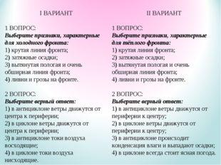 I ВАРИАНТ 1 ВОПРОС: Выберите признаки, характерные для холодного фронта: 1) к