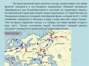 На представленной карте прогноза погоды хорошо видно, что линии фронтов смещ