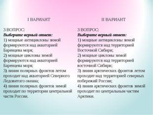 I ВАРИАНТ 3 ВОПРОС: Выберите верный ответ: 1) мощные антициклоны зимой форми