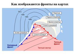 Как изображаются фронты на картах